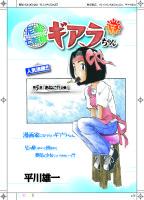 「プレイコミック2010vol12 ギアラちゃん」扉/秋田書店