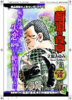 「プレイコミック2010vol12 極道の食卓」扉/秋田書店