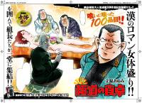 「プレイコミック2010vol14 極道の食卓」扉/秋田書店