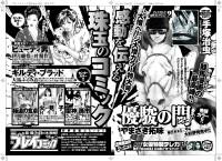 「プレイコミック2010vol14 次号予告」/秋田書店