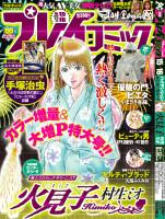 「プレイコミック2010vol15+16」表紙/秋田書店