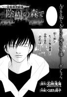 「サスペリア'11-11 陰樹の森で」扉/秋田書店