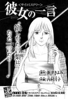 「サスペリア'11-10 彼女の一言」扉/秋田書店