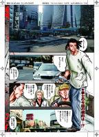 「プレイコミック2011年1月号 はがし屋拳士」扉/秋田書店