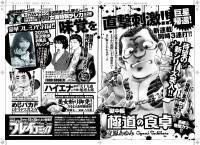 「プレイコミック2011年1月号」次号予告/秋田書店