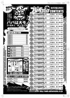 「プレイコミック2011年1月号」目次/秋田書店
