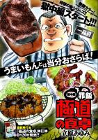 「プレイコミック2011年2月号 極道の食卓獄中編」扉/秋田書店