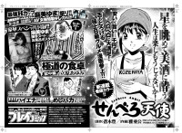「プレイコミック2011年2月号」次号予告/秋田書店