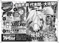 「プレイコミック2011年3月号」次号予告/秋田書店