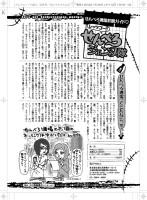 「プレイコミック2011年3月号 せんべろジェンヌ隊」コラム/秋田書店