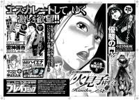 「プレイコミック2011年4月号」次号予告/秋田書店