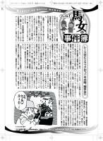 「プレイコミック2011年4月号 馬女の事件簿」コラム/秋田書店