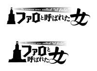 「プレイコミック2011年5月号 ファロと呼ばれた女」ロゴ/秋田書店