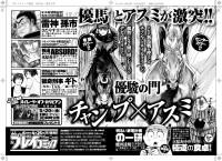 「プレイコミック2011年5月号」次号予告/秋田書店