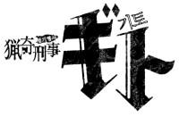 「プレイコミック2011年6月号 ギト」ロゴ/秋田書店