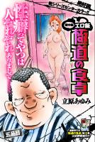 「プレイコミック2011年6月号 極道の食卓獄中編」扉/秋田書店