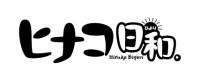 「プレイコミック2011年6月号 ヒナコ日和」ロゴ/秋田書店