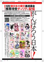 「プレイコミック2011年7月号 チャリティ告知」/秋田書店