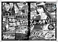 「プレイコミック2011年7月号」次号予告/秋田書店