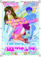 「プレイコミック2011年7月号 透明社員X」扉/秋田書店