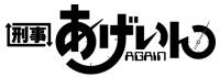 「プレイコミック2011年8月号 刑事あげいん」ロゴ/秋田書店