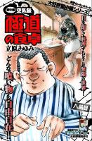 「プレイコミック2011年9月号 極道の食卓獄中編」扉/秋田書店