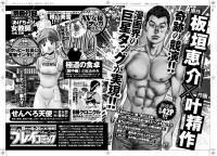 「プレイコミック2011年9月号」次号予告/秋田書店
