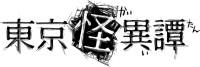 「プレイコミック2011年9月号 東京怪異譚」ロゴ/秋田書店