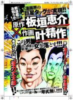 「プレイコミック2011年9月号 新連載予告」/秋田書店