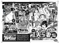 「プレイコミック2011年10月号」次号予告/秋田書店