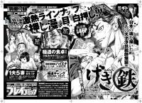 「プレイコミック2011年11月号」次号予告/秋田書店