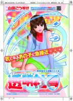 「プレイコミック2011年11月号 透明社員X」扉/秋田書店
