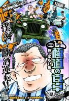「プレイコミック2011年12月号 極道の食卓獄中編」扉/秋田書店