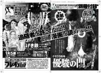 「プレイコミック2011年12月号」次号予告/秋田書店