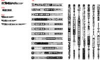 「プレイコミック2012年01月号」柱/秋田書店