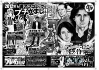 「プレイコミック2012年01月号」次号予告/秋田書店