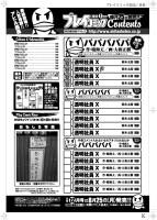 「プレイコミック2012年01月号」目次/秋田書店