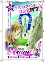 「プレイコミック2012年02月号 優駿の門アスミ」扉/秋田書店