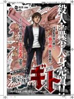 「プレイコミック2012年02月号 猟奇刑事ギト」扉/秋田書店