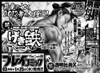 「プレイコミック2012年02月号 ヤングチャンピオン掲載用予告」/秋田書店