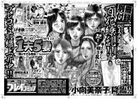 「プレイコミック2012年03月号」次号予告/秋田書店