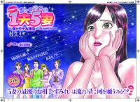 「プレイコミック2012年04月号 1夫5妻」扉/秋田書店