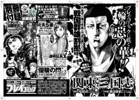 「プレイコミック2012年04月号」次号予告/秋田書店
