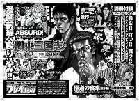 「プレイコミック2012年05月号」次号予告/秋田書店
