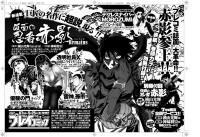 「プレイコミック2012年06月号」次号予告/秋田書店