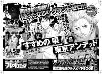 「プレイコミック2012年07月号」次号予告/秋田書店