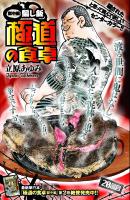 「プレイコミック2012年09月号 極道の食卓極中編」扉/秋田書店