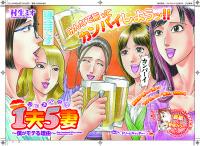 「プレイコミック2012年09月号 1夫5妻」扉/秋田書店