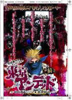 「プレイコミック2012年09月号 東京アンデッド」扉/秋田書店