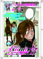 「プレイコミック2012年10月号 優駿の門アスミ」扉/秋田書店